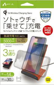 エアージェイ air-J モバイルワイヤレス充電パッド Qi対応 スタンド型 AWJ-MB10OR オレンジ [USB給電対応 /ワイヤレスのみ]