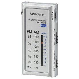 オーム電機 OHM ELECTRIC 携帯ラジオ AudioComm シルバー RAD-P3331S [AM/FM /ワイドFM対応][RADP3331SS]