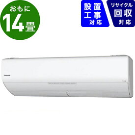 パナソニック Panasonic CS-WX409C2-W エアコン 2019年 Eolia(エオリア)WXシリーズ クリスタルホワイト [おもに14畳用 /200V][CSWX409C2W+CUWX409C2]【zero_emi】