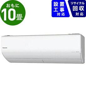 パナソニック Panasonic エアコン 10畳 CS-X289C-W エアコン 2019年 Eolia(エオリア)Xシリーズ クリスタルホワイト [おもに10畳用 /100V][CSX289CW+CUX289C]【zero_emi】