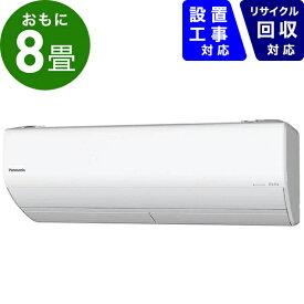 パナソニック Panasonic エアコン 8畳 CS-X259C-W エアコン 2019年 Eolia(エオリア)Xシリーズ クリスタルホワイト [おもに8畳用 /100V][CSX259CW+CUX259C]【zero_emi】