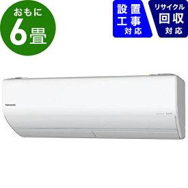 パナソニック Panasonic エアコン 6畳 CS-X229C-W エアコン 2019年 Eolia(エオリア)Xシリーズ クリスタルホワイト [おもに6畳用 /100V][エアコン 6畳 CSX229CW+CUX229C]【zero_emi】