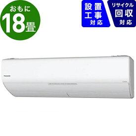 パナソニック Panasonic CS-WX569C2-W エアコン 2019年 Eolia(エオリア)WXシリーズ クリスタルホワイト [おもに18畳用 /200V][CSWX569C2W+CUWX569C2]【zero_emi】