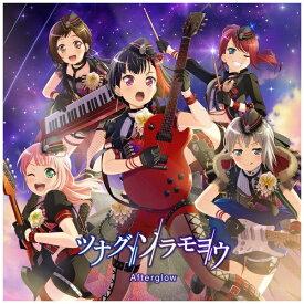 ブシロードミュージック Afterglow/ ツナグ、ソラモヨウ 通常盤【CD】
