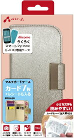 エアージェイ air-J らくらくスマホme用 マルチカードポケット付きケース AC-F3KMP-BE