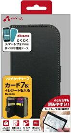 エアージェイ air-J らくらくスマホme用 マルチカードポケット付きケース AC-F3KMP-BK