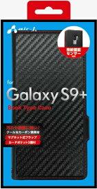 エアージェイ air-J galaxy s9+用 手帳型ケース AC-S9P-PB-CBR