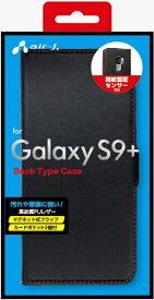 エアージェイ air-J galaxy s9+用 手帳型ケースPB AC-S9P-PB-BKR