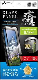 エアージェイ air-J iPhone XR 6.1インチ対応 フルラウンドガラスパネル 癒 VG-PR18M-BL