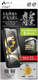 エアージェイ air-J iPhone XR 6.1インチ対応 フルラウンドガラスパネル 龍 VG-PR18M-DR