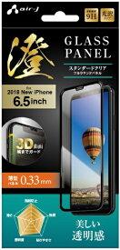 エアージェイ air-J iPhone XS Max 6.5インチ対応 フルラウンドガラスパネル 澄 VG-PR18L-CL VG-PR18L-CL