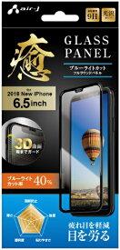 エアージェイ air-J iPhone XS Max 6.5インチ対応 フルラウンドガラスパネル 癒 VG-PR18L-BL