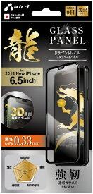エアージェイ air-J iPhone XS Max 6.5インチ対応 フルラウンドガラスパネル 龍 VG-PR18L-DR