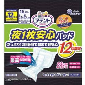 大王製紙 Daio Paper アテント 夜1枚安心パッド12回吸収 16枚【rb_pcp】