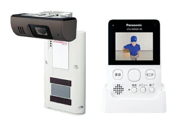 パナソニック Panasonic ホームネットワークシステム(モニター付きドアカメラ) VS-HC400-W ホワイト[VSHC400W]