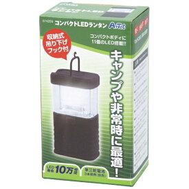 アーテック Artec 74256 ランタン [LED /単3乾電池×3]