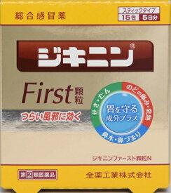 【第(2)類医薬品】ジキニンファースト顆粒N 15包全薬工業