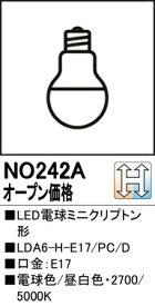 オーデリック ODELIC NO242A LED電球 乳白 [E17 /電球色 /1個 /一般電球形]