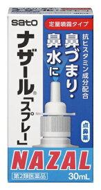 【第2類医薬品】ナザールスプレーポンプ(30ml)〔鼻炎薬〕【wtmedi】佐藤製薬 sato