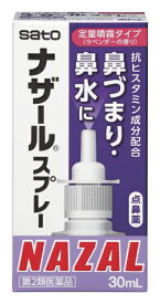 【第2類医薬品】ナザールスプレー(30ml)ラベンダーの香り〔鼻炎薬〕佐藤製薬 sato
