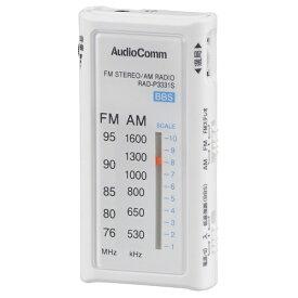 オーム電機 OHM ELECTRIC RAD-P3331S 携帯ラジオ AudioComm ホワイト [AM/FM /ワイドFM対応][RADP3331SW]