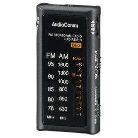 オーム電機 OHM ELECTRIC RAD-P3331S 携帯ラジオ AudioComm ブラック [AM/FM /ワイドFM対応][RADP3331SK]