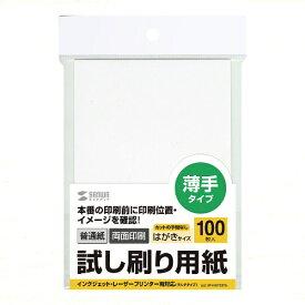 サンワサプライ SANWA SUPPLY 試し刷り用紙(はがきサイズ・100枚入り) JP-HKTEST6[JPHKTEST6]【wtcomo】