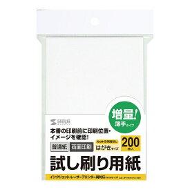 サンワサプライ SANWA SUPPLY 試し刷り用紙(はがきサイズ・200枚入り) JP-HKTEST6-200[JPHKTEST6200]【wtcomo】