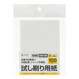 サンワサプライ SANWA SUPPLY 試し刷り用紙(L判サイズ・100枚入り) JP-TESTL7[JPTESTL7]【wtcomo】