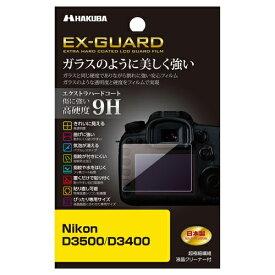 ハクバ HAKUBA EX-GUARD液晶保護フィルム Nikon D3500 / D3400 / D3300 / D3200 EXGF-ND3500