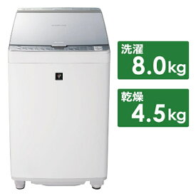 シャープ SHARP ES-PX8C-S 縦型洗濯乾燥機 シルバー [洗濯8.0kg /乾燥4.5kg /ヒーター乾燥 /上開き][洗濯機 8kg ESPX8CS]