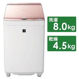 シャープ SHARP ES-PX8C-P 縦型洗濯乾燥機 ピンク [洗濯8.0kg /乾燥4.5kg /ヒーター乾燥 /上開き][洗濯機 8kg ESPX8CP]
