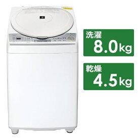 シャープ SHARP ES-TX8C-W 縦型洗濯乾燥機 ホワイト [洗濯8.0kg /乾燥4.5kg /ヒーター乾燥 /上開き][ESTX8CW 洗濯機 8kg ]