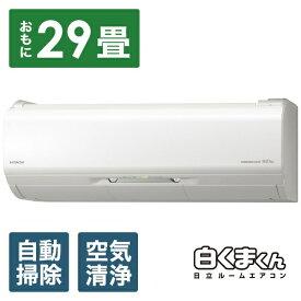 日立 HITACHI RAS-X90J2-W エアコン 2019年 白くまくん Xシリーズ スターホワイト [おもに29畳用 /200V][RASX90J2+RACX90J2]【zero_emi】