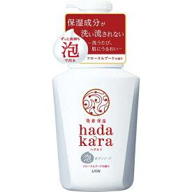 LION ライオン hadakara(ハダカラ)ボディソープ 泡タイプ フローラルブー本体550ml【rb_pcp】