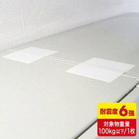 サンワサプライ SANWA SUPPLY 転倒防止連結固定シート(4枚入り) QL-E92[QLE92]