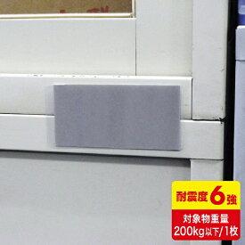 サンワサプライ SANWA SUPPLY 転倒防止連結固定フィルム(4枚入り) QL-E93[QLE93]