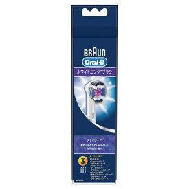 ブラウン BRAUN ステインケア ホワイトニングブラシ Oral-B(オーラルB) ホワイト EB18-3-ELN [3本入][EB183ELN]【accessories_rb】