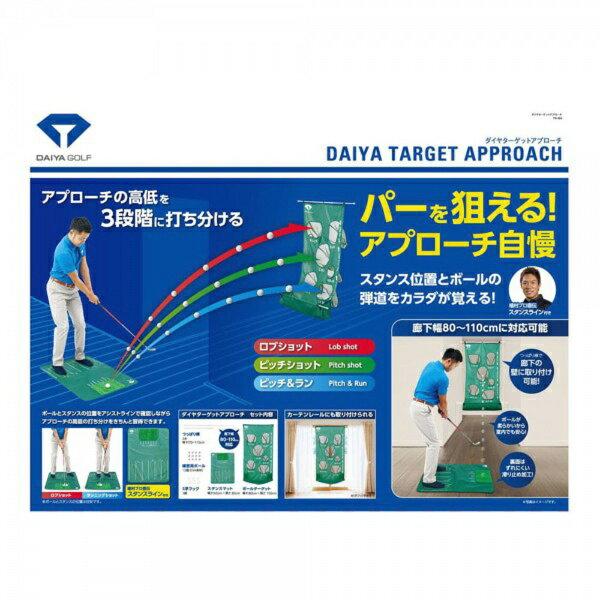 ダイヤコーポレーション DAIYA CORPORATION ゴルフ アプローチ練習器 ダイヤターゲットアプローチ TR-464