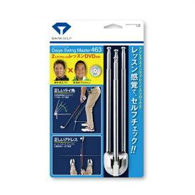 ダイヤコーポレーション DAIYA CORPORATION ゴルフ練習器 ダイヤスイングマスター463(シルバー) TR-463