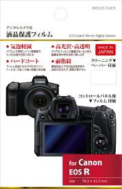 ハクバ HAKUBA 【ビックカメラグループオリジナル】液晶保護フィルム(キヤノン Canon EOS R 専用) BKDGF-CAER【point_rb】