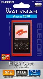 エレコム ELECOM Walkman A 2018 NW-A50シリーズ 対応保護フィルム ブルーライトカット/衝撃吸収/高光沢 AVS-A18FLFBLGP