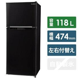 ASTAGE 《基本設置料金セット》WR-2118BK 冷蔵庫 S-cubism ブラック [2ドア /右開き/左開き付け替えタイプ /118L][一人暮らし 新生活 新品 小型 設置 冷蔵庫]