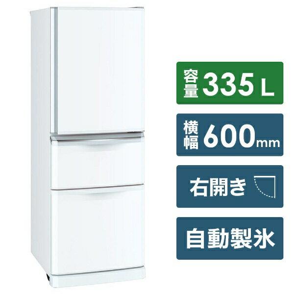 三菱 Mitsubishi Electric MR-C34D-W 冷蔵庫 Cシリーズ パールホワイト [3ドア /右開きタイプ /335L][MRC34DW]