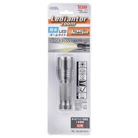 オーム電機 OHM ELECTRIC LHA-DA312ZI-S 懐中電灯 Lediantor zoom [LED /単3乾電池×1 /防水]