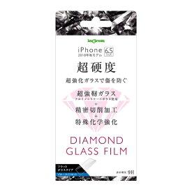 イングレム Ingrem iPhone XS Max 6.5インチモデル ダイヤモンド ガラスフィルム 9H アルミノシリケート ブルーライトカット IN-P19FA/DMG
