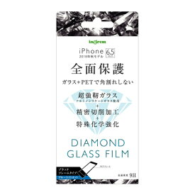 イングレム Ingrem iPhone XS Max 6.5インチモデル ダイヤモンド ガラスフィルム 3D 9H アルミノシリケート 全面保護 ブルーライトカット ソフトフレーム IN-P19FSG/DMB ブラック