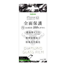 イングレム Ingrem iPhone XS Max 6.5インチモデル ダイヤモンド ガラスフィルム 3D 9H アルミノシリケート 全面保護 反射防止 IN-P19RFG/DHB ブラック