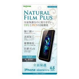 イングレム Ingrem iPhone XS Max 6.5インチモデル フィルム TPU PET 高光沢 フルカバー IN-P19FT/NPUC