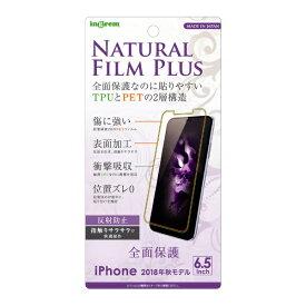 イングレム Ingrem iPhone XS Max 6.5インチモデル フィルム TPU PET 反射防止 フルカバー IN-P19FT/NPUH